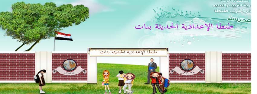 منتدى  مدرسة طنطا الاعدادية الحديثة بنات