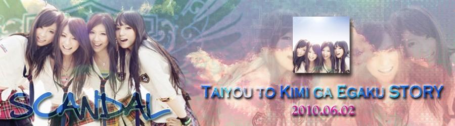 Taiyou to Kimi ga Egaku STORY Layout Banner Contest - Page 2 Taiyou10