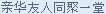 un petit souci pour l'affiche des caractères chinois Tmp-213