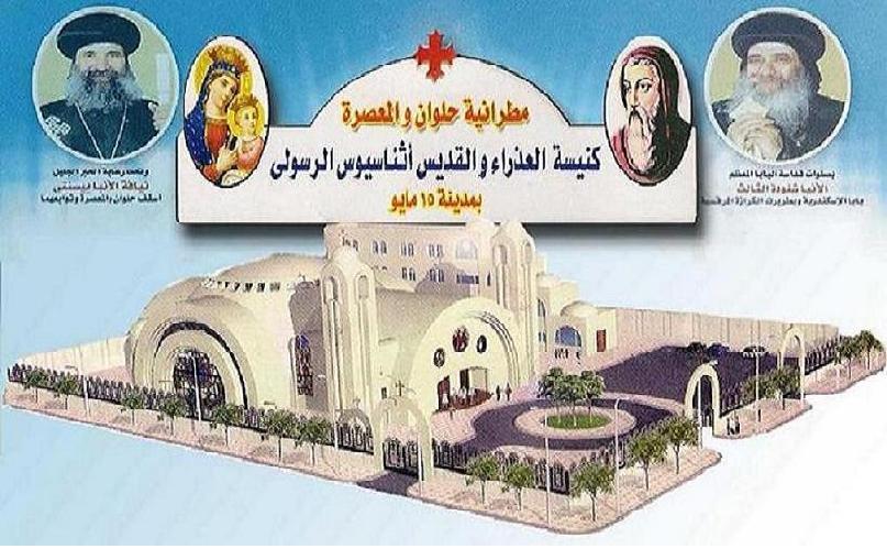 موقع كنيسة العذراء والقديس أثناسيوس الرسولى بمدينة 15 مايو