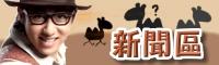 艾成-艾帥成迷國際後援會 01310