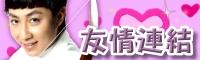 艾成-艾帥成迷國際後援會 01410
