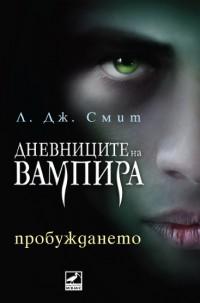 The awaking/Пробуждането (1-ва книга) 64352611
