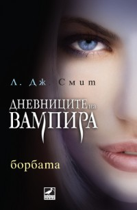 The struggle/Борбата (2-ра книга) 64370210
