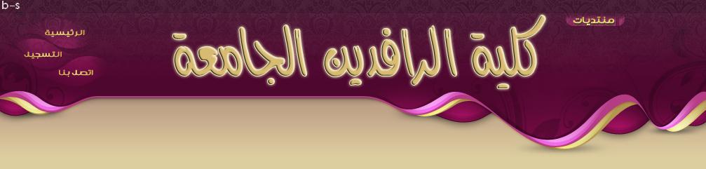 منتدى كلية الرافدين الجامعة