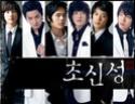 [GROUPE] SUPERNOVA (Cho Shin Sung) Supern26