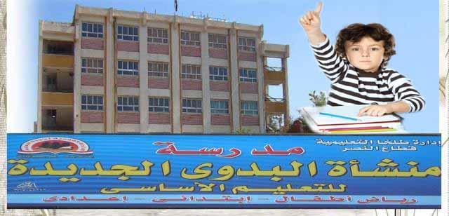 أهلا بكم فى منتدى مدرسة منشأة البدوى الجديده