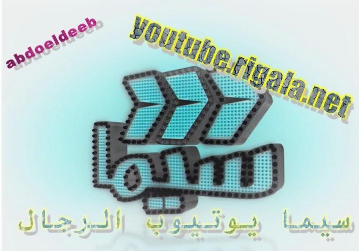 منتدى الأفلام العربيه