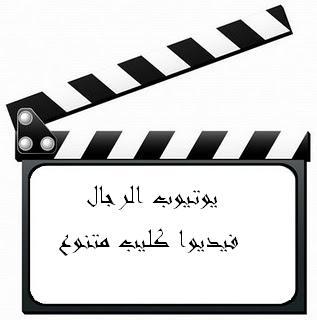 فيديوهات متنوعه