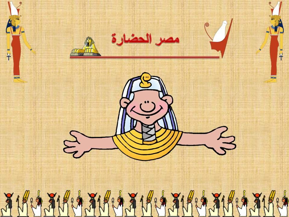 مصر الحضارة