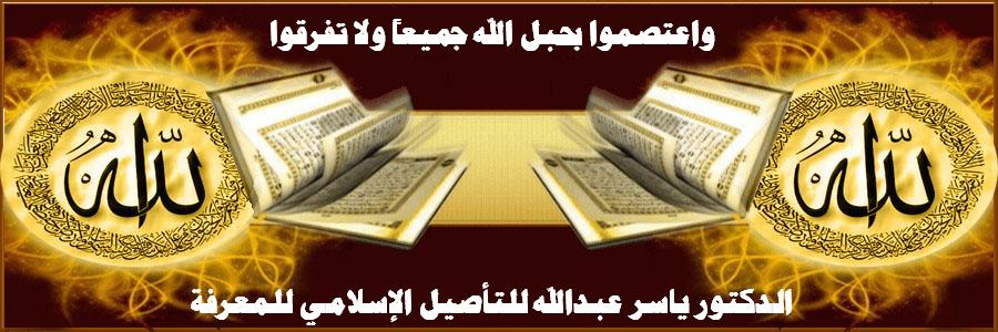 منتدى الدكتور ياسر عبدالله