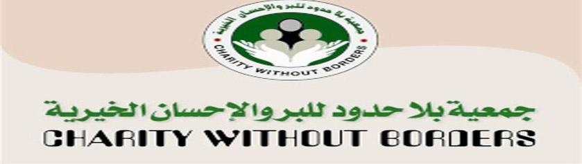 جمعية بلا حدود للبر والإحسان الخيريه ( بالسودان)