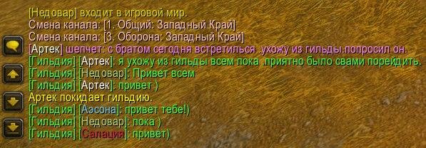 Артэк, чернокнижник Wowscr11