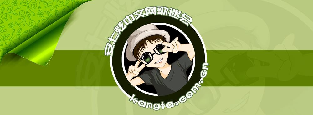 安七炫中文网歌迷会