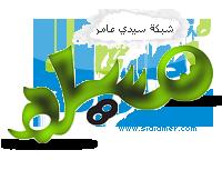 منتديات المسيلة -شبكة سيدي عامر 31619710