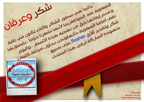 بمناسبة عام 2011 تكريم انشط الاعضاء لسنة 2010 Ouoooo10