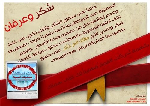 بمناسبة عام 2011 تكريم انشط الاعضاء لسنة 2010 Uuou_o10