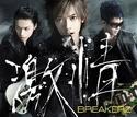 Breakerz discografia Gekijo10