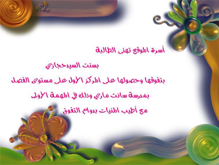 تهنئة للطالبة بسنت حجازي  Ouuoo_13