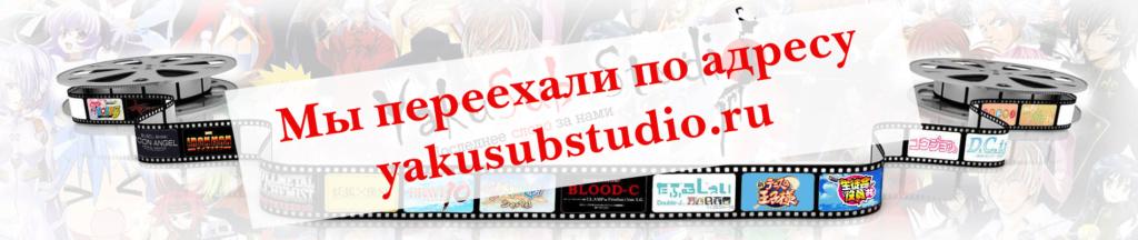 Форум творческого объединения YakuSub Studio