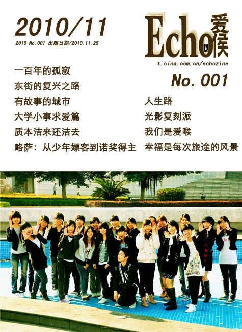 The First Shaoguan E-Zine of Shaoguan University! Caaoya11