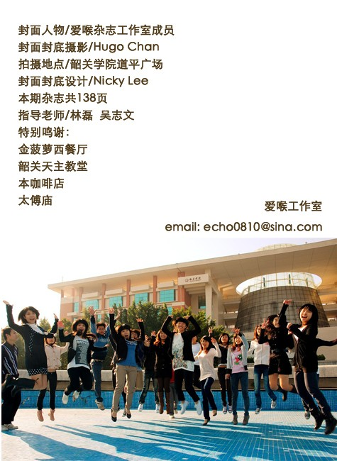 The First Shaoguan E-Zine of Shaoguan University! Caaoya12
