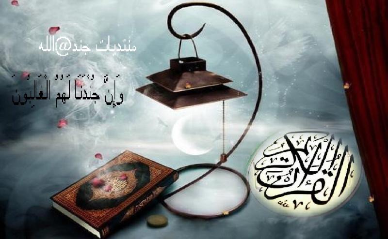 روحانيات القران الكريم / علوم جند@الله