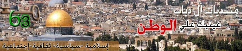 موقع آل ديــــاب - المسمية الكبيرة