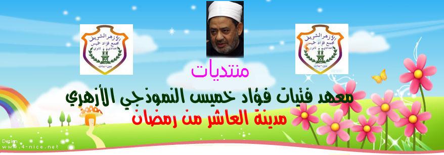 معهد فتيات فؤاد خميس النموذجي الأزهري