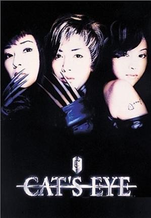 Cat's Eye キャッツ アイ  Cat_s_10