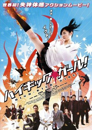 High-Kick Girl ! High-k10