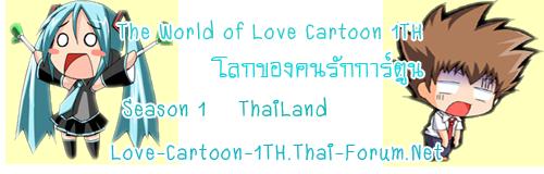 The World of Love Cartoon - Portal 715