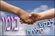 JOM KIPPUR - גמר חתימה טובה - Seite 2 Yom_ki11
