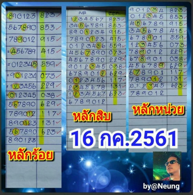 Mr-Shuk Lal 100% Tips 16-07-2018 - Page 5 36444410