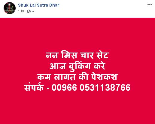 Mr-Shuk Lal 100% Tips 01-12-2018 - Page 6 56511