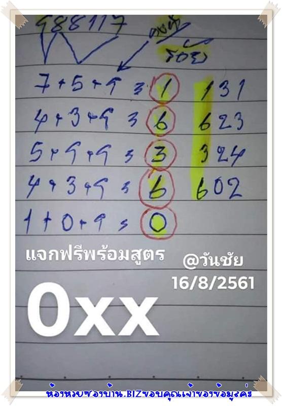 Mr-Shuk Lal 100% Tips 16-08-2018 - Page 6 6fxva10