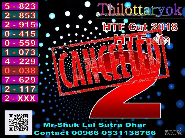 Mr-Shuk Lal 100% Tips 16-06-2018 - Page 19 Cn10