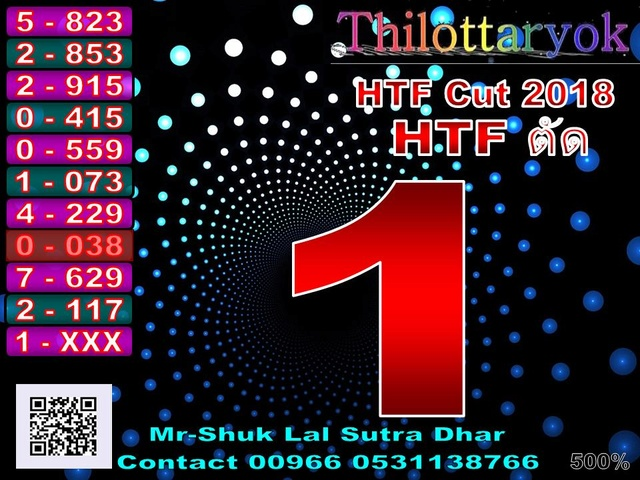 Mr-Shuk Lal 100% Tips 16-06-2018 - Page 19 Cut10