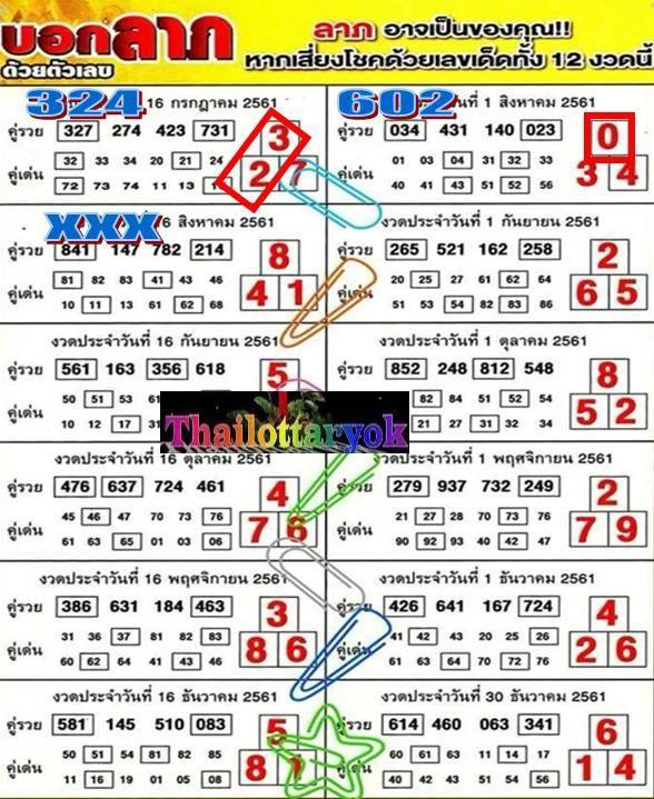 Mr-Shuk Lal 100% Tips 16-08-2018 - Page 9 Eetet10