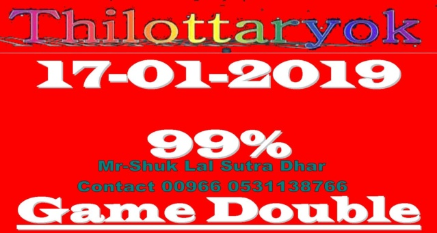 Mr-Shuk Lal 100% Tips 17-01-2019 - Page 3 F58b5d10