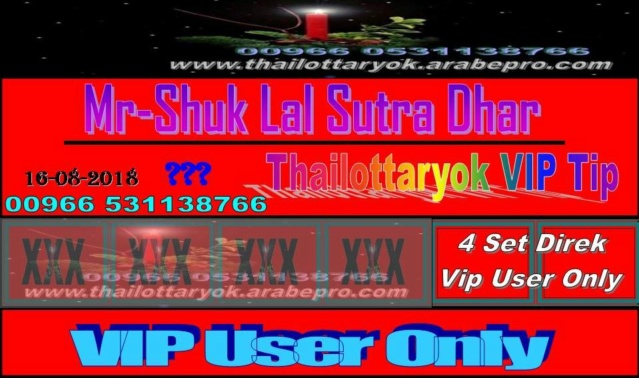 Mr-Shuk Lal 100% Tips 16-08-2018 - Page 5 F_posi37