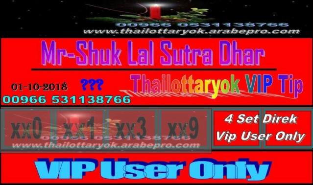 Mr-Shuk Lal 100% Tips 16-10-2018 F_posi44