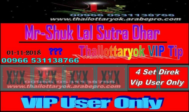 Mr-Shuk Lal VIP 100% Tips 01-11-2018 - Page 4 F_posi46