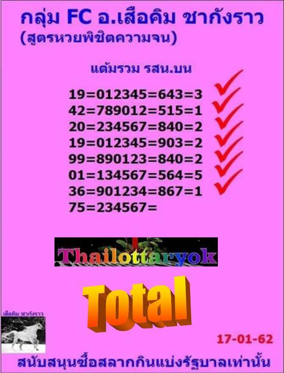 Mr-Shuk Lal 100% Tips 17-01-2019 - Page 4 G54g410