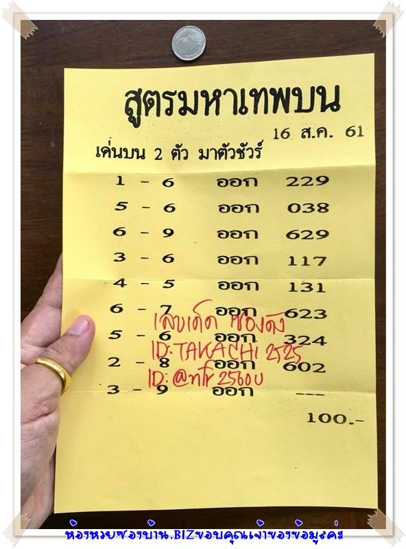 Mr-Shuk Lal 100% Tips 16-08-2018 - Page 11 Kcc4h10