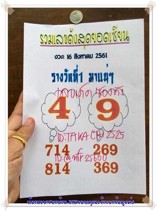 Mr-Shuk Lal 100% Tips 16-08-2018 - Page 11 Kcwkp10