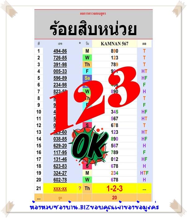 Mr-Shuk Lal 100% Tips 16-08-2018 - Page 11 Kqyaf10
