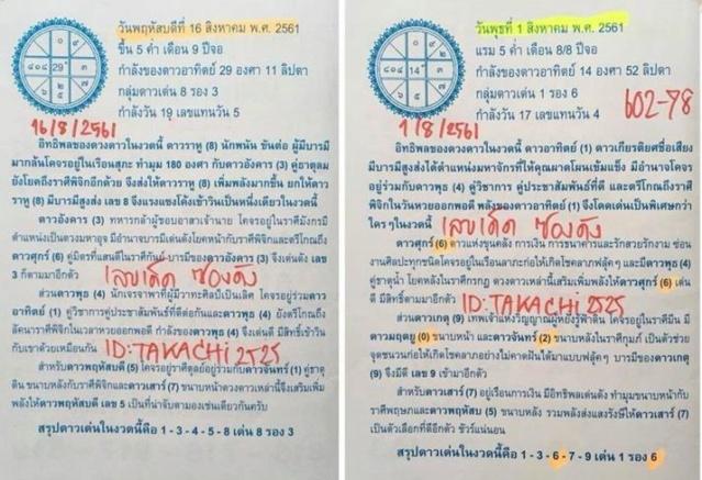 Mr-Shuk Lal 100% Tips 16-08-2018 - Page 9 Kt6yu10
