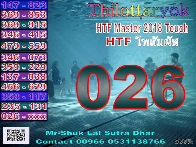 Mr-Shuk Lal 100% Tips 01-07-2018 - Page 6 Master11