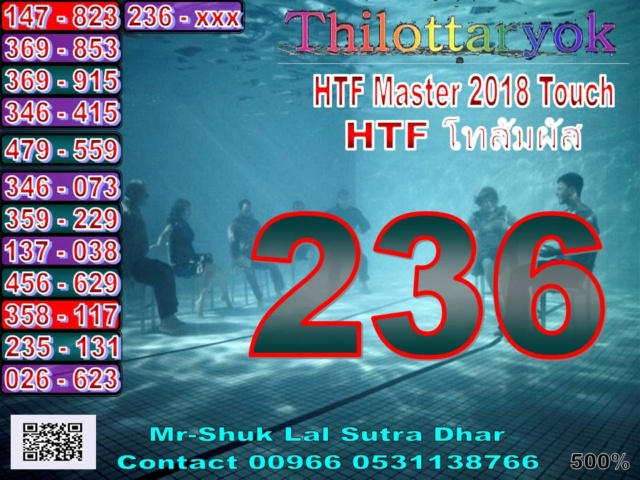 Mr-Shuk Lal 100% Tips 16-07-2018 - Page 3 Master12